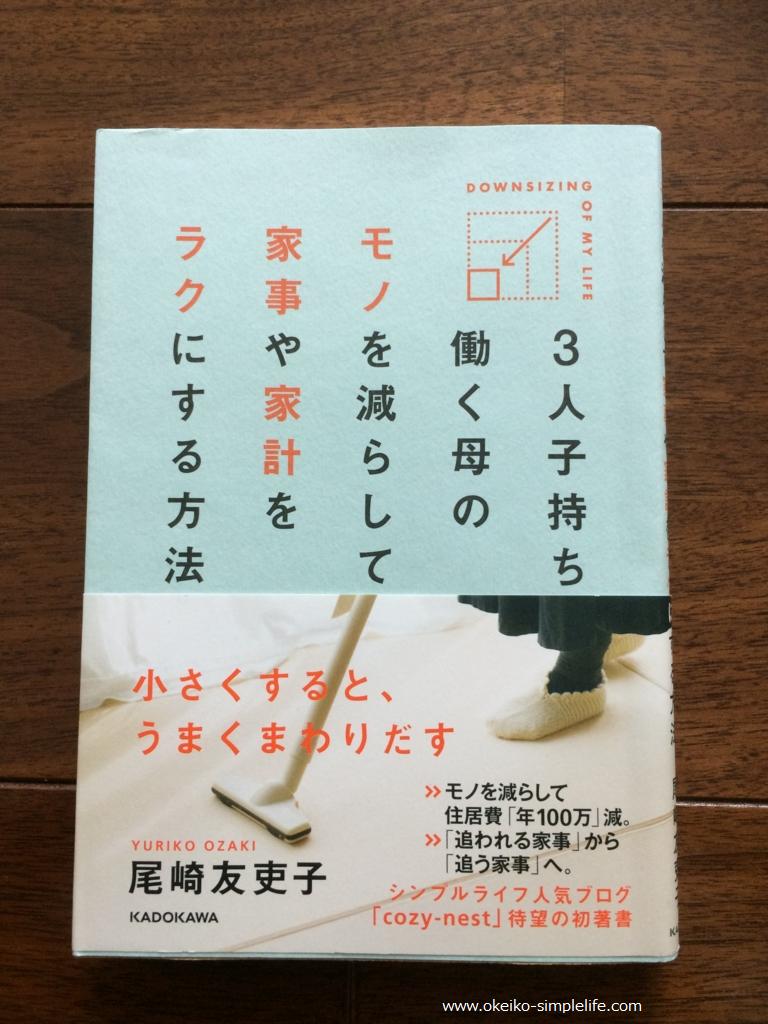 f:id:okeiko-life:20170309230138p:plain