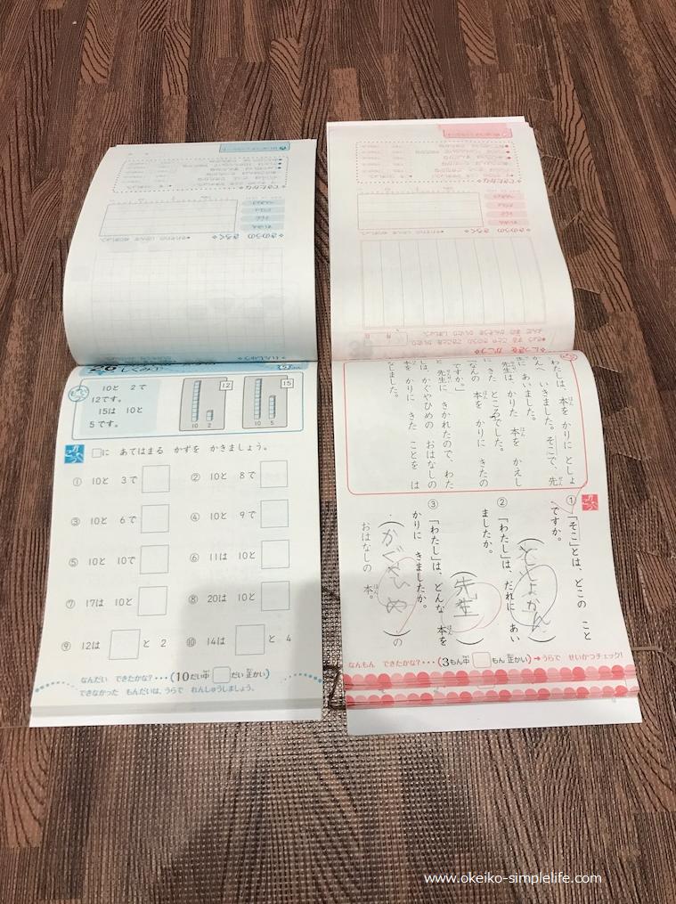 f:id:okeiko-life:20171102224628p:plain
