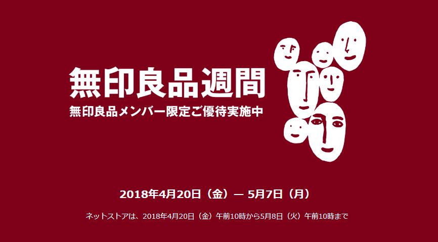 f:id:okeiko-life:20180502092013p:plain