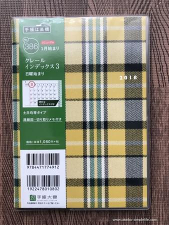 f:id:okeiko-life:20181006213848p:plain